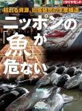 ニッポンの「魚」が危ない(週刊ダイヤモンド特集BOOKS Vol.403)