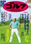 週刊ゴルフダイジェスト 2017/6/13号