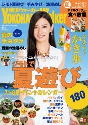YokohamaWalker横浜ウォーカー 2015 8月号