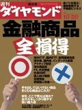 週刊ダイヤモンド 07年10月20日号