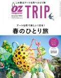 OZmagazine TRIP 2020年4月号