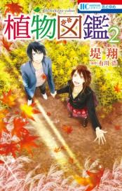 植物図鑑 (2)