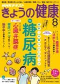 NHK きょうの健康 2019年8月号