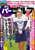 週刊パーゴルフ 2019/7/23・7/30合併号