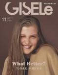 GISELe2018年11月号