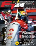 F1速報 2020 Rd03 CLASSICS モナコGP
