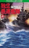 独立愚連艦隊 4 アメリカ本土上陸(秘)大作戦