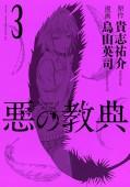【期間限定価格】悪の教典(3)