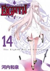 EIGHTH14巻