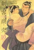 剣客商売 10