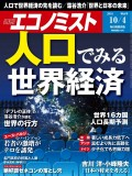 週刊エコノミスト2016年10/4号