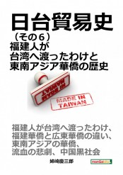 日台貿易史(その6) 福建人が台湾へ渡ったわけと東南アジア華僑の歴史。