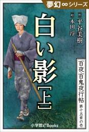 夢幻∞シリーズ 百夜・百鬼夜行帖85 白い影(上)