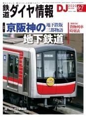 鉄道ダイヤ情報2020年6・7月合併号