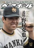 週刊ベースボール 2020年 3/2号