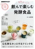 NHK まる得マガジン 毎日ほっこり 飲んで楽しむ発酵食品2020年2月/3月