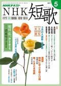 NHK 短歌 2017年5月号
