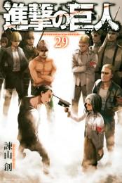 【試し読み増量版】進撃の巨人 attack on titan(29)