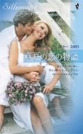 【期間限定価格】サマー・シズラー2005 真夏の恋の物語