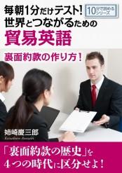 毎朝1分だけテスト!世界とつながるための貿易英語。裏面約款の作り方!