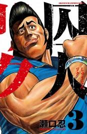 【期間限定価格】囚人リク(3)