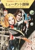 【期間限定価格】宇宙英雄ローダン・シリーズ 電子書籍版6 ミュータント部隊