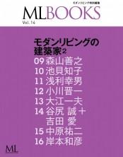 ML BOOKSシリーズ 14 モダンリビングの建築家2