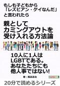 もしも子どもから「レズビアン・ゲイなんだ」と言われたら 親としてカミングアウトを受け入れる方法論