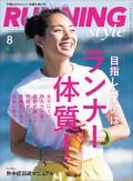 Running Style(ランニング・スタイル) 2017年8月号 Vol.101