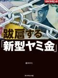跋扈する「新型ヤミ金」(週刊ダイヤモンド特集BOOKS Vol.407)