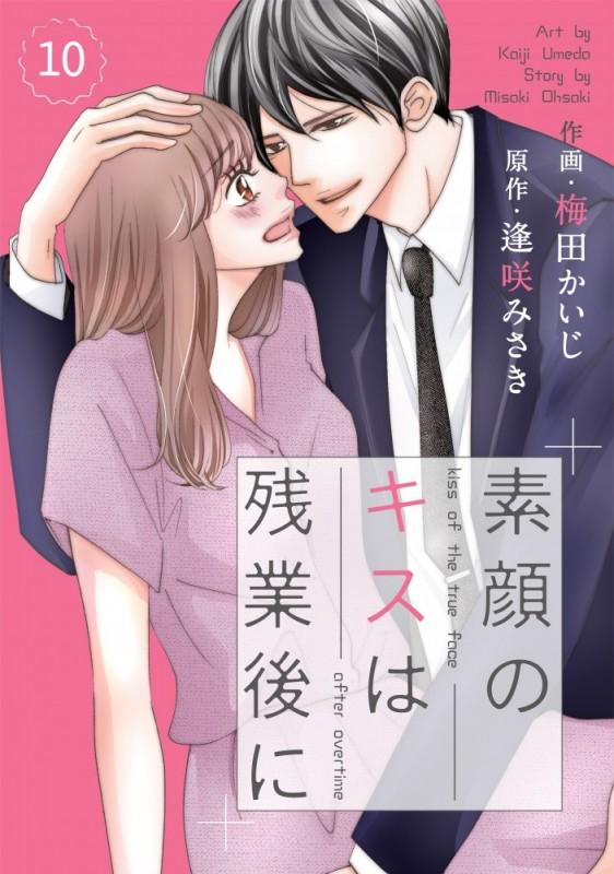 comic Berry's素顔のキスは残業後に(分冊版)10話