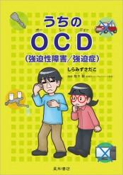 うちのOCD(強迫性障害/強迫症)