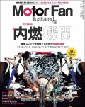 Motor Fan illustrated Vol.136