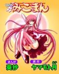 性感霊感巫女少女みこまん(フルカラー) 2