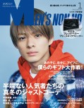 MEN'S NON-NO 2019年1月号