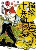 猫絵十兵衛 〜御伽草紙〜(19)