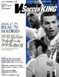 ワールドサッカーキング2017年 1月号