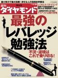 週刊ダイヤモンド 08年11月29日号