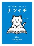 【無料小冊子】ナツイチGuide2017
