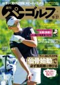 週刊パーゴルフ 2020/10/27号