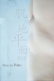 肌の地平面 #04【ぽっちゃり女性の写真集】