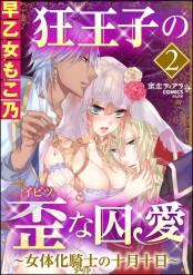狂王子の歪な囚愛〜女体化騎士の十月十日〜 2