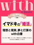 with e-Books イマドキの「婚活」 理想と現実、夢と打算のwith白書