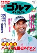 週刊ゴルフダイジェスト 2015/2/3号