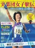 サンデー毎日増刊実業団女子駅伝2018