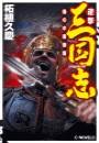 逆撃 三国志 - 蜀の中原制覇
