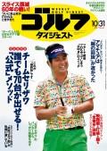 週刊ゴルフダイジェスト 2017/10/31号