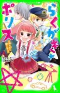 らくがき☆ポリス(3) 流れ星に願うなら!?