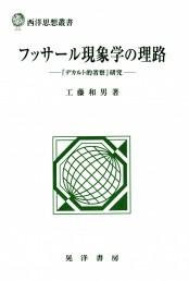 フッサール現象学の理路 : 『デカルト的省察』研究