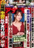 週刊アサヒ芸能 2019年12月19日号